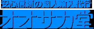 オオサカ堂ロゴ